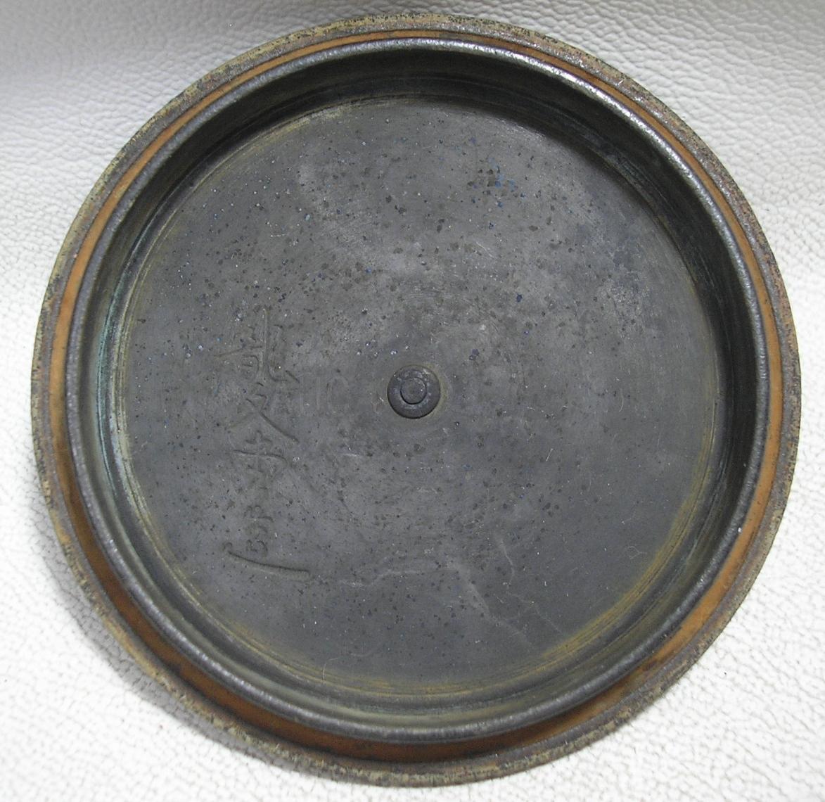 ◆旧家蔵だし!鉄瓶<13>尚武文字、月花浮彫 龍文堂造 銅蓋_画像9