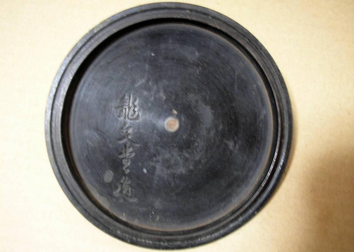 ◇旧家初だし!鉄瓶<30>福寿文字浮彫 龍文堂造 銅蓋 茶道具_画像9