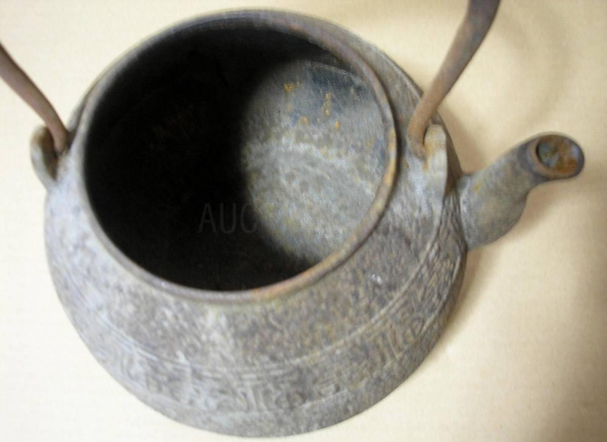 ◇旧家初だし!鉄瓶<30>福寿文字浮彫 龍文堂造 銅蓋 茶道具_画像7