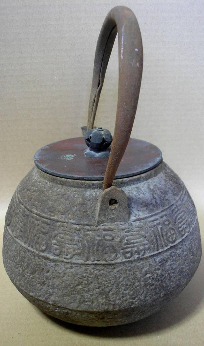 ◇旧家初だし!鉄瓶<30>福寿文字浮彫 龍文堂造 銅蓋 茶道具_画像4