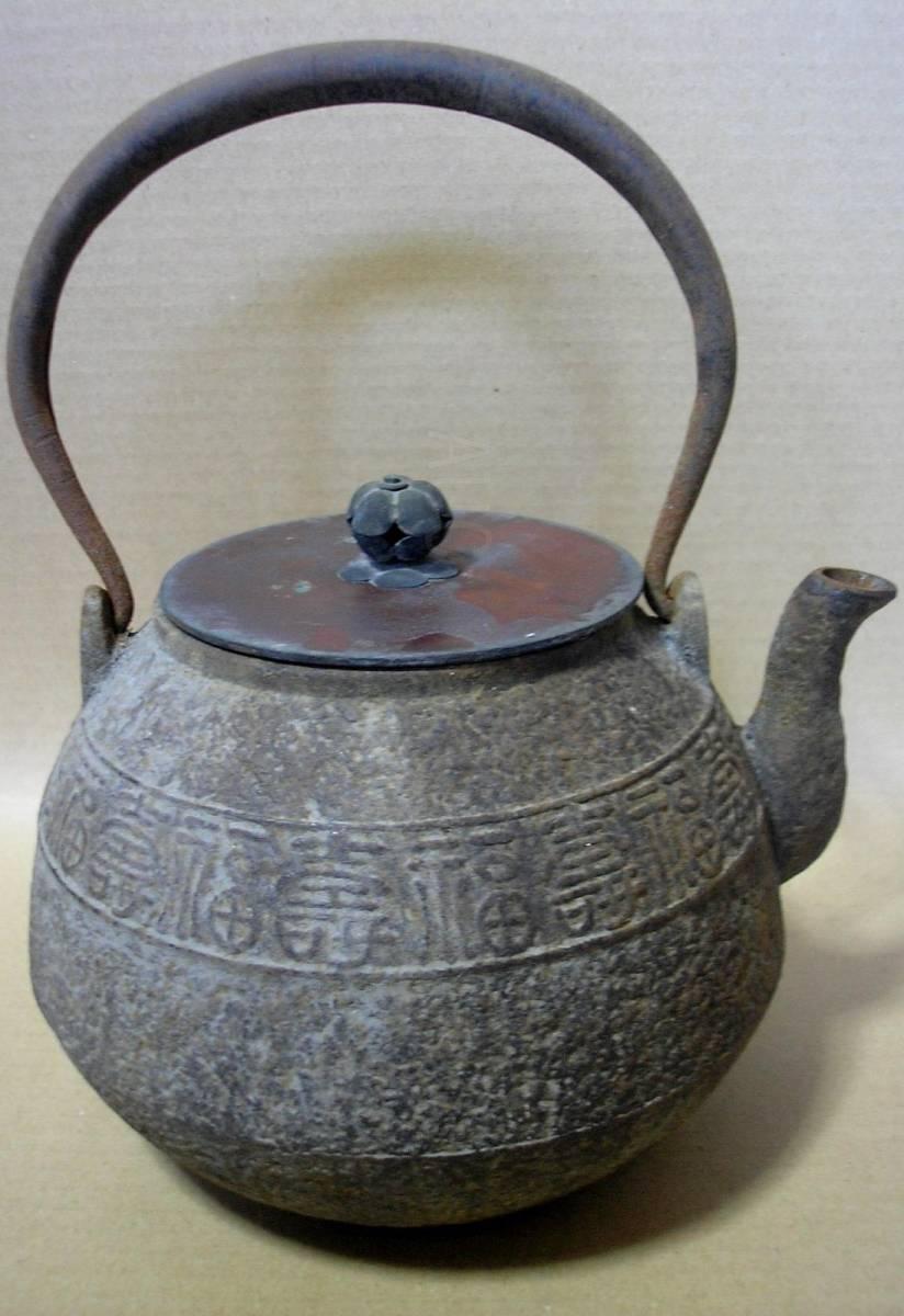 ◇旧家初だし!鉄瓶<30>福寿文字浮彫 龍文堂造 銅蓋 茶道具_画像5