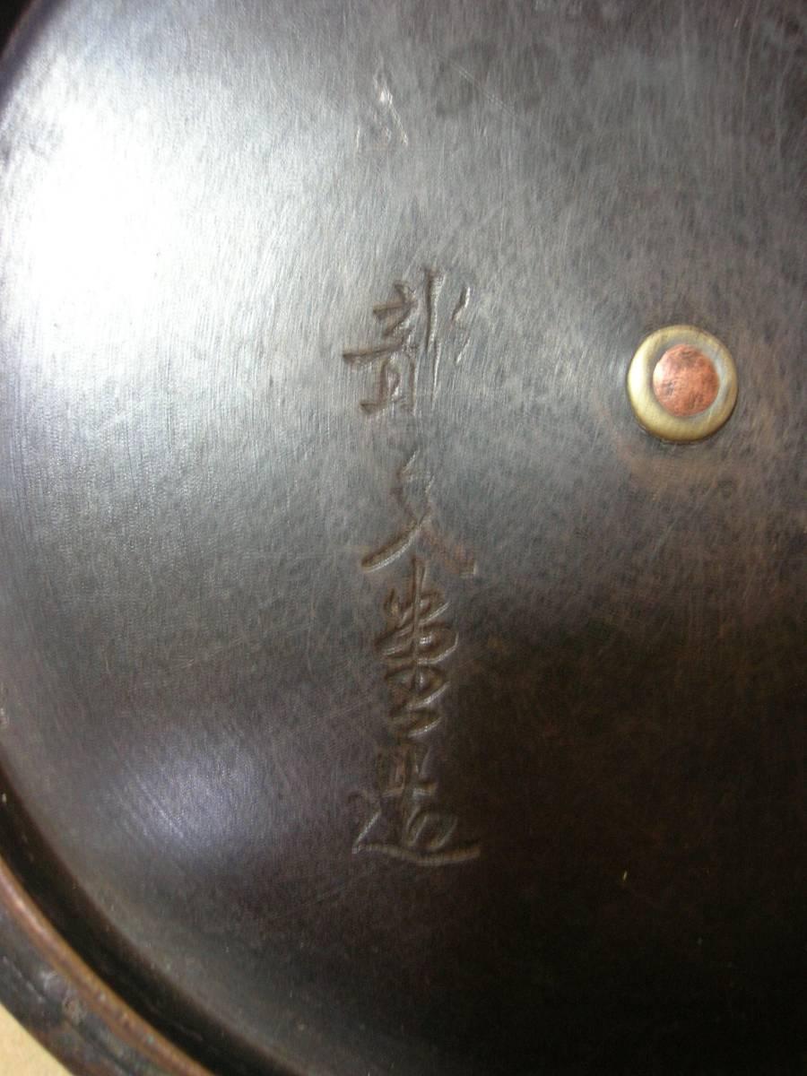 ◇旧家初だし!鉄瓶<33>龍文堂造 輪花 虫食い 銅蓋 茶道具_画像10