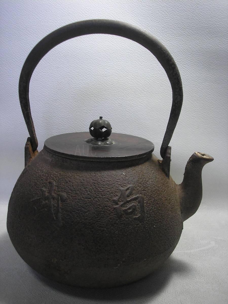 ◆旧家蔵だし!鉄瓶<13>尚武文字、月花浮彫 龍文堂造 銅蓋_画像4