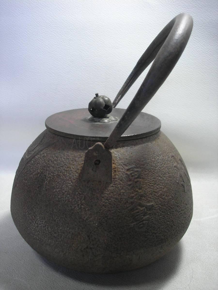 ◆旧家蔵だし!鉄瓶<13>尚武文字、月花浮彫 龍文堂造 銅蓋_画像6