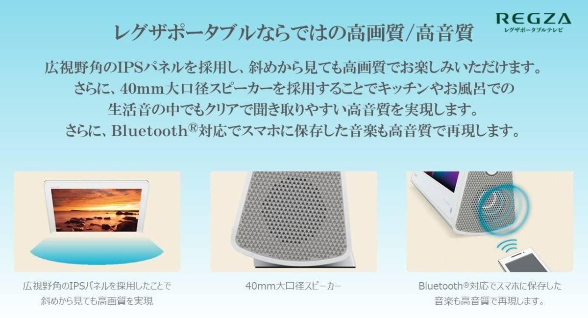 東芝 10V型 液晶 テレビ 10WP1 ハイビジョン IPS液晶、防水・防塵対応、無線LAN対応、Bluetooth対応、SeeQVault対応…新品_画像5