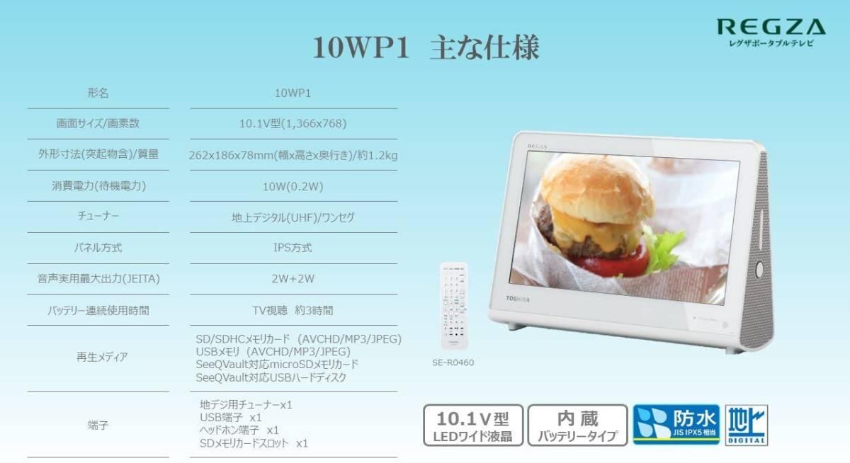 東芝 10V型 液晶 テレビ 10WP1 ハイビジョン IPS液晶、防水・防塵対応、無線LAN対応、Bluetooth対応、SeeQVault対応…新品_画像6
