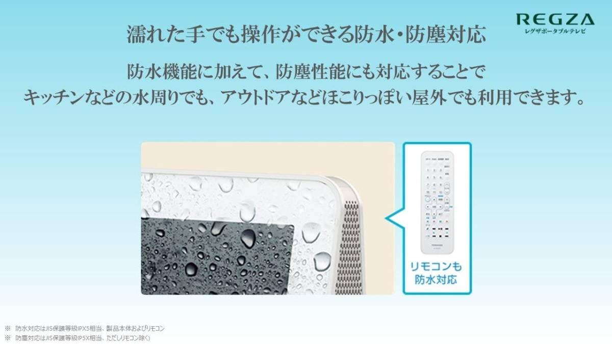 東芝 10V型 液晶 テレビ 10WP1 ハイビジョン IPS液晶、防水・防塵対応、無線LAN対応、Bluetooth対応、SeeQVault対応…新品_画像3