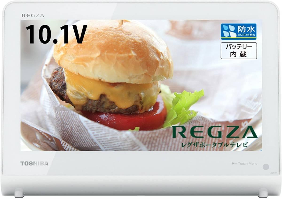 東芝 10V型 液晶 テレビ 10WP1 ハイビジョン IPS液晶、防水・防塵対応、無線LAN対応、Bluetooth対応、SeeQVault対応…新品_画像1