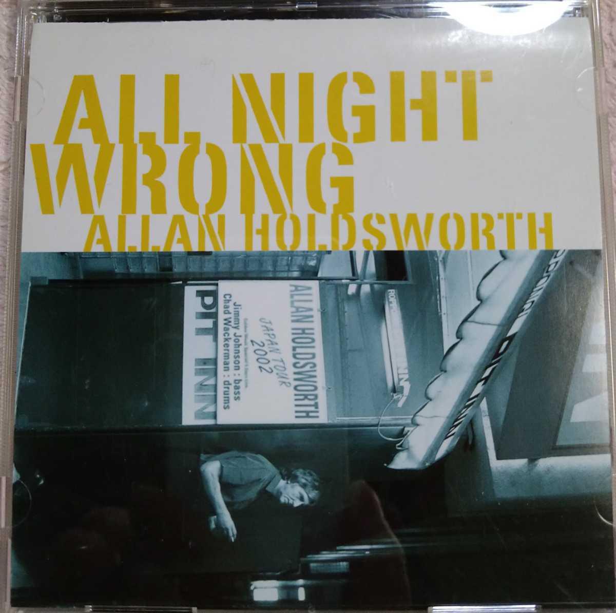 ライヴアルバム All Night Wrong アラン・ホールズワース 音質抜群&テクニック最高 Allan Holdsworth Pit Inn 中古CD_画像1