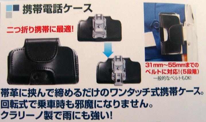 携帯ケース 警察機関斡旋品 携帯電話ケース 回転式_画像3