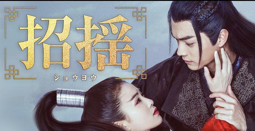 中国ドラマ 招揺<ショウヨウ> 全話 Blu-ray ブルーレイ