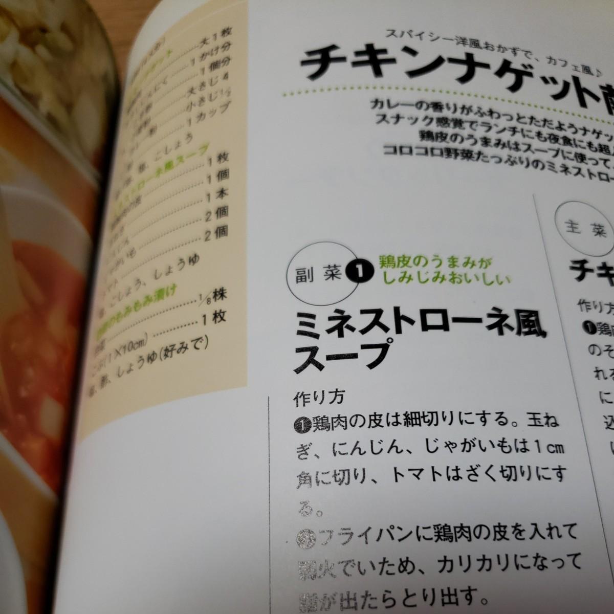 奥薗壽子の超ラクうまおかず 決定版