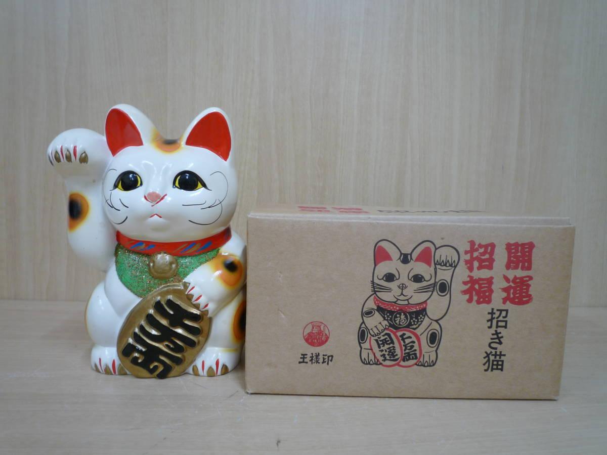 ☆中古品 招き猫貯金箱/王様印 開運 招福 貯金箱_画像1