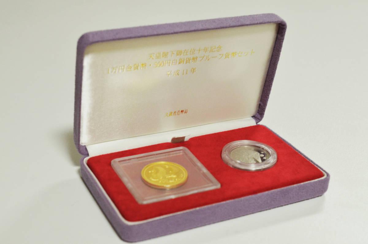 【記念金貨】平成11年(1999年)天皇陛下御在位10年記念 1万円金貨幣・500円白銅貨幣プルーフ貨幣セット #3