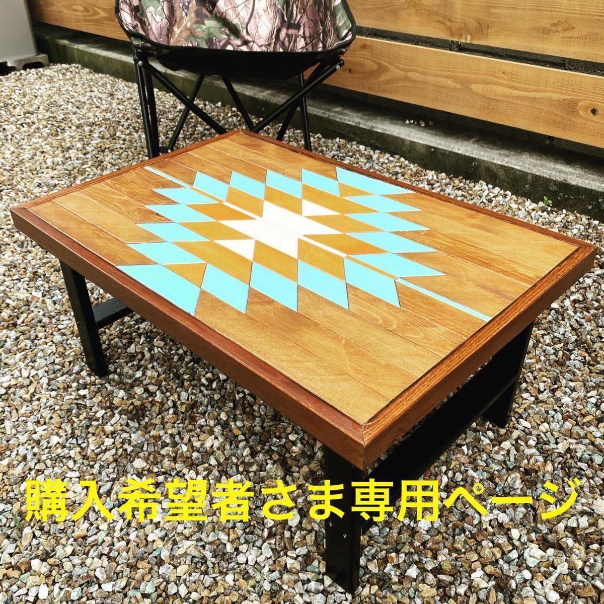 オルテガ柄 アウトドアテーブル