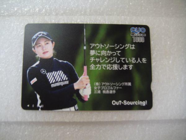 QUO クオカード1000 女子プロゴルファー 三浦桃香_画像1