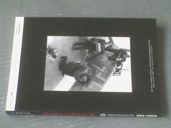 【別冊航空ファン 第二次大戦ドイツ軍用機(ILLUSTRATED49)】文林堂(平成1年)_画像4