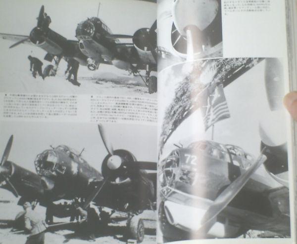 【別冊航空ファン 第二次大戦ドイツ軍用機(ILLUSTRATED49)】文林堂(平成1年)_画像3