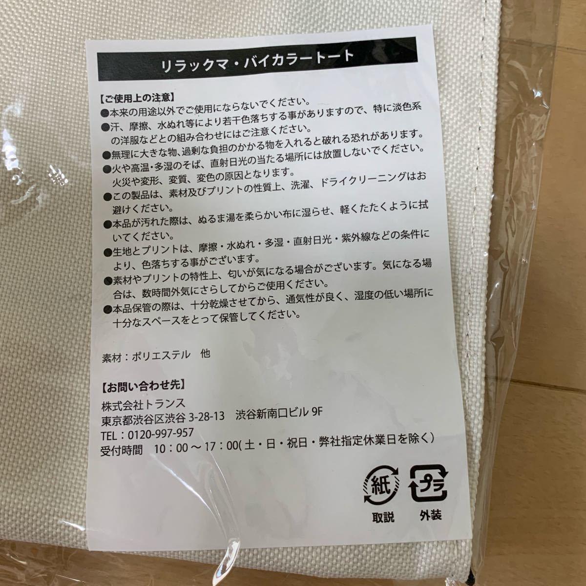 リラックマ ノベルティ 三井住友プライマリー 傘ケース & トートバッグ