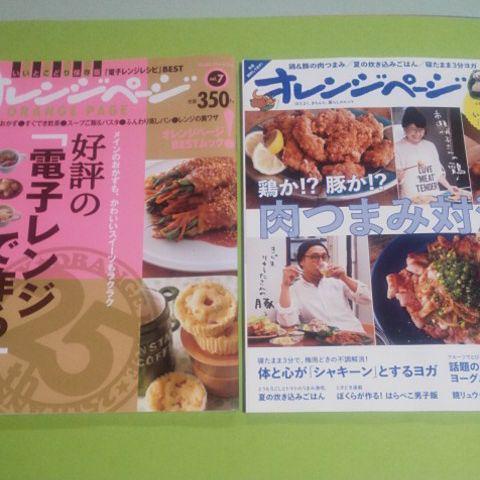 料理本『オレンジページ 2011/4/25+2017 /7/17 』2冊セット