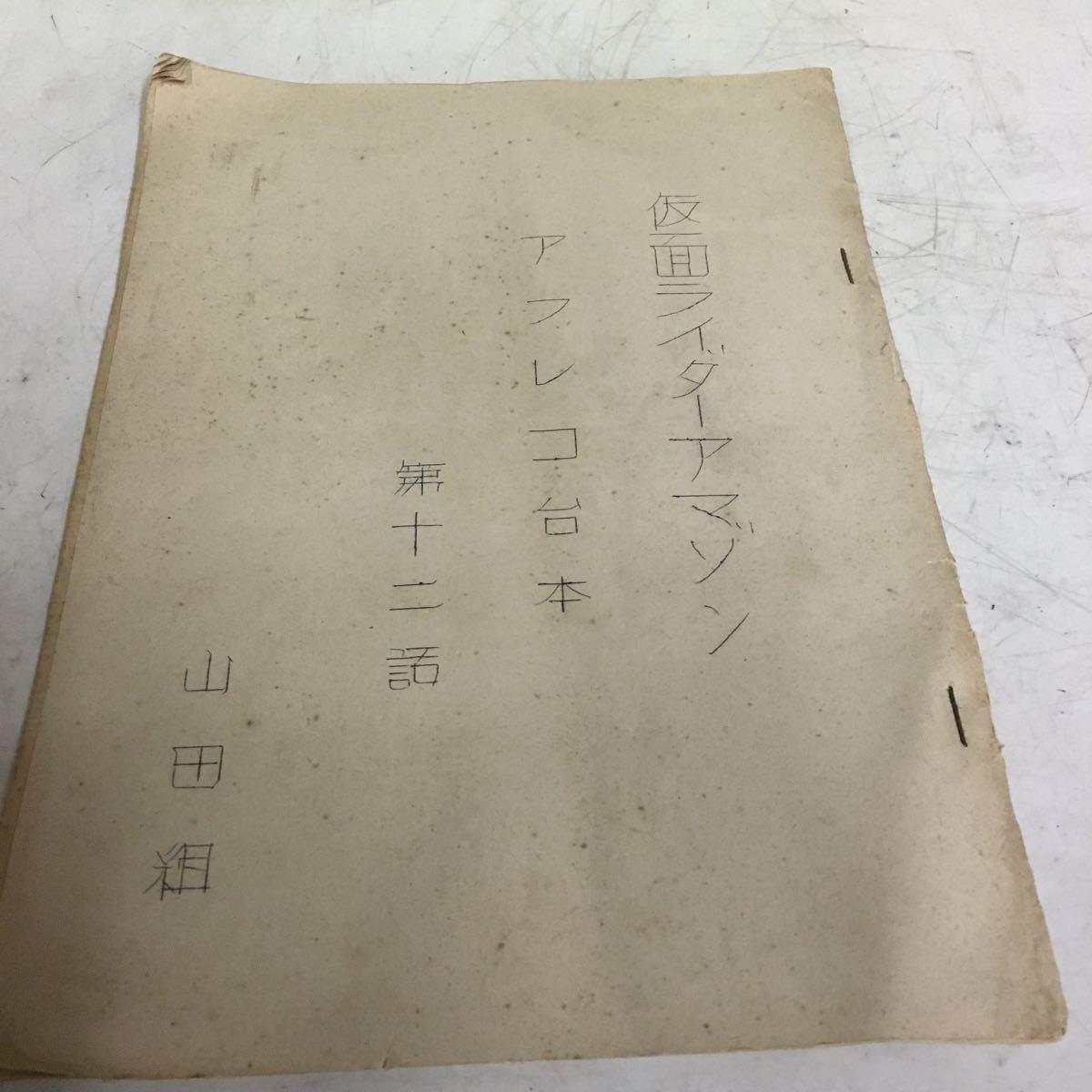 仮面ライダー アマゾン アフレコ台本 第12話 見た!ゲドンの獣人改造室!!