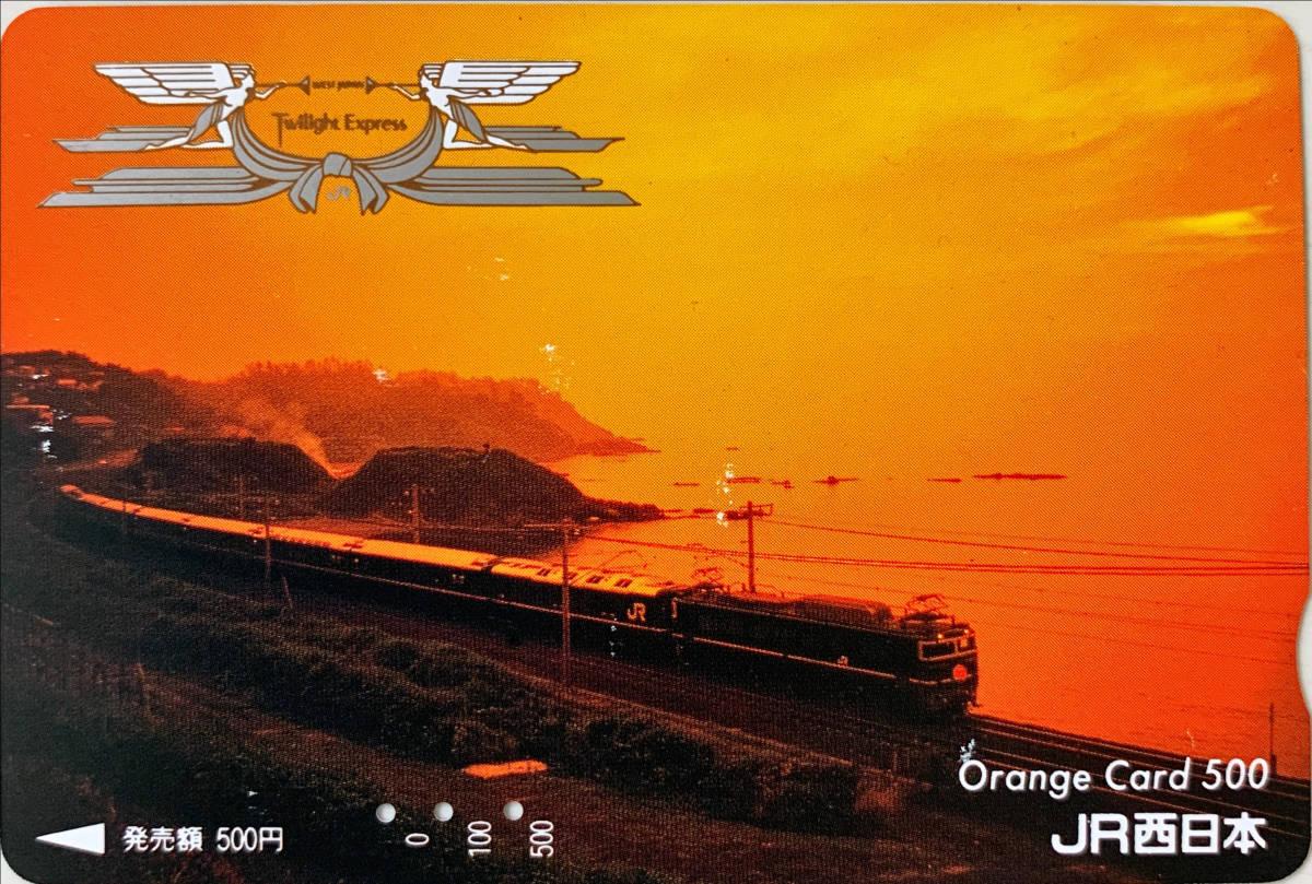 ☆オレンジカード JR西日本 Twilight Express(使用済)_画像1