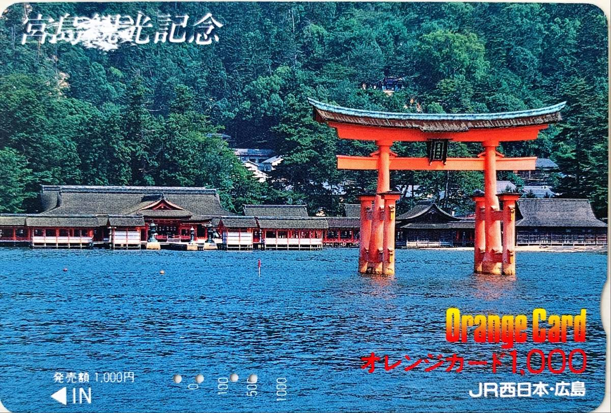 ☆オレンジカード JR西日本 宮島観光記念(使用済)_画像1
