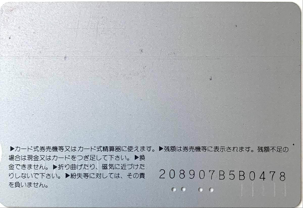 ☆オレンジカード JR西日本 宮島観光記念(使用済)_画像2