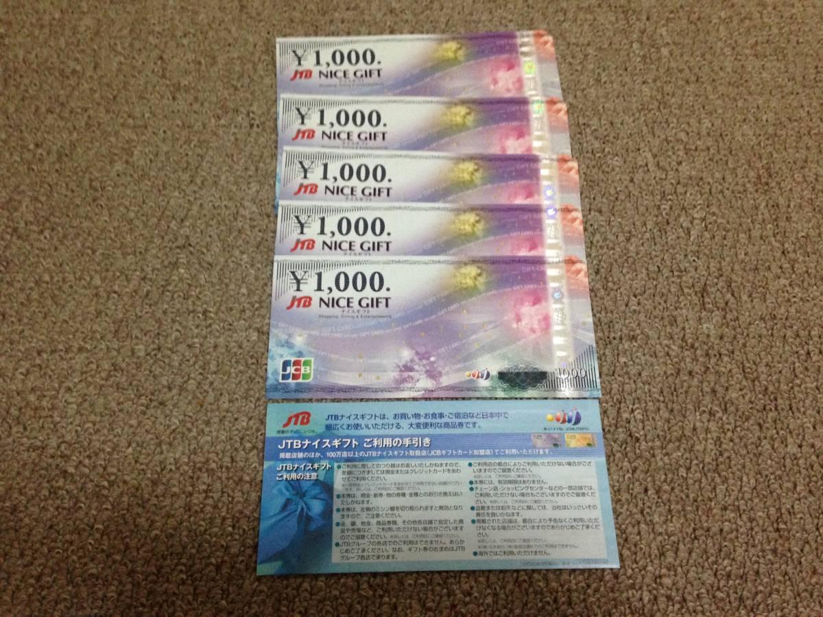 送料無料 JTBナイスギフト券 1000円券 5枚 5,000円分 JCBギフトカード_画像1