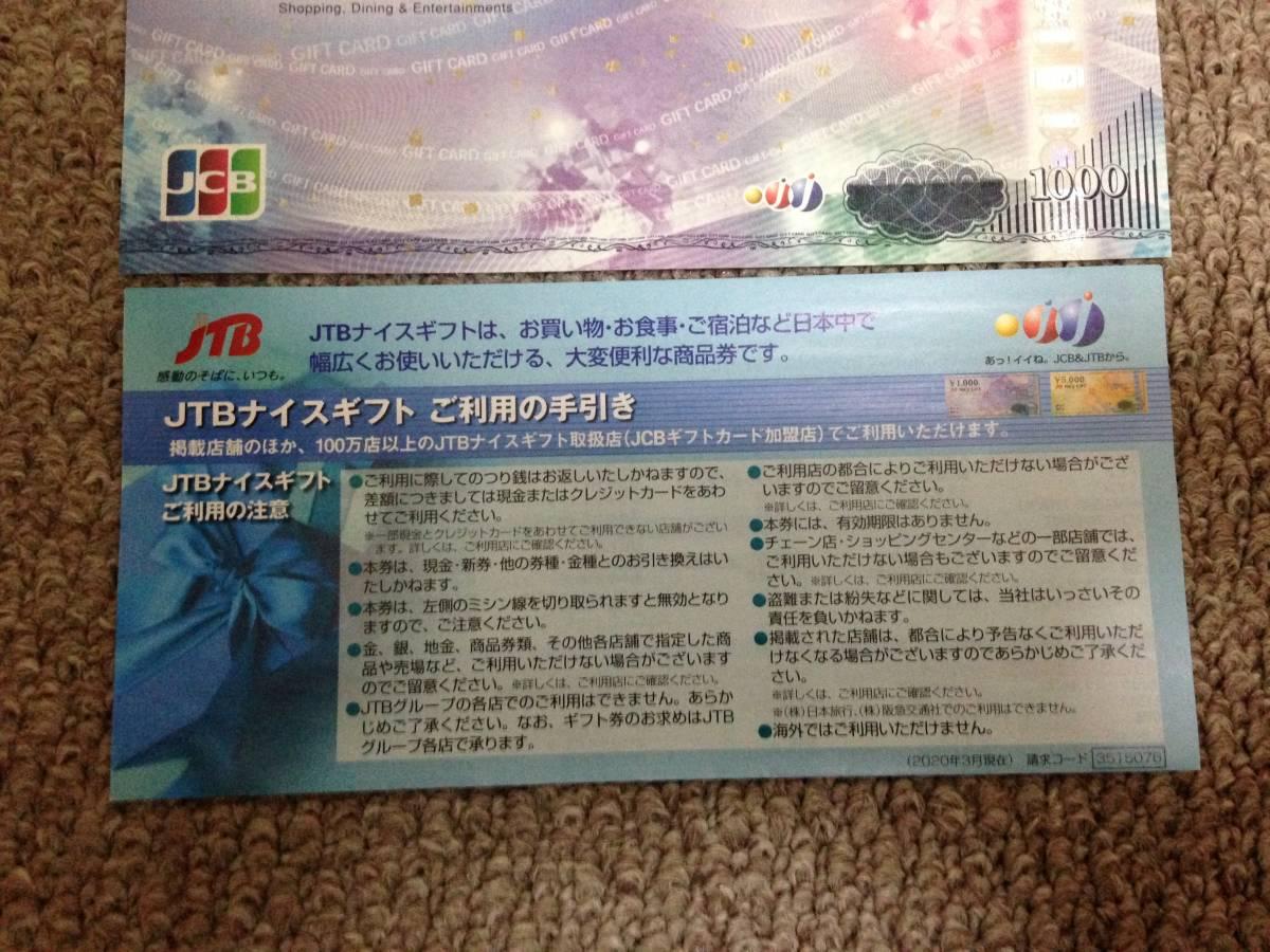 送料無料 JTBナイスギフト券 1000円券 5枚 5,000円分 JCBギフトカード_画像2