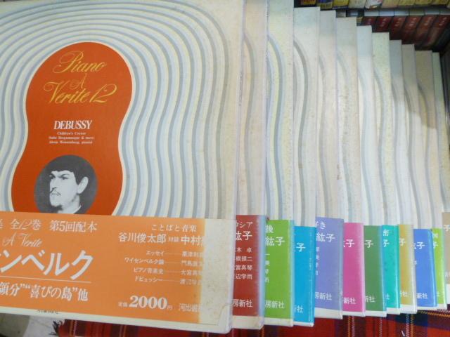 12 LP★世界ピアノ名曲大全集 RCAビクター クラシック入門に最適、詳しい解説書付_画像1