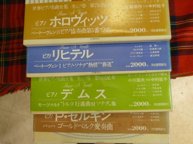 12 LP★世界ピアノ名曲大全集 RCAビクター クラシック入門に最適、詳しい解説書付_画像3