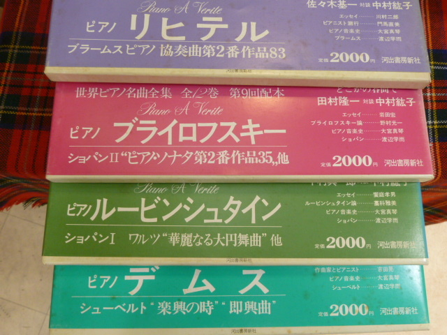 12 LP★世界ピアノ名曲大全集 RCAビクター クラシック入門に最適、詳しい解説書付_画像4