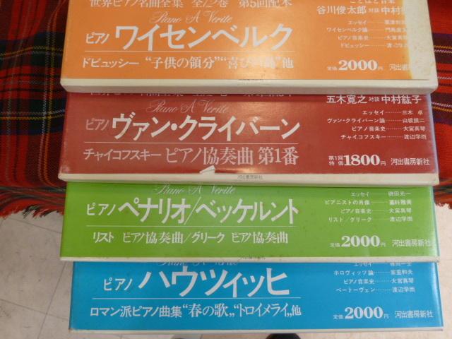 12 LP★世界ピアノ名曲大全集 RCAビクター クラシック入門に最適、詳しい解説書付_画像5