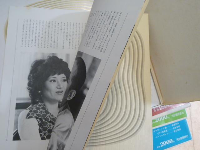 12 LP★世界ピアノ名曲大全集 RCAビクター クラシック入門に最適、詳しい解説書付_画像6