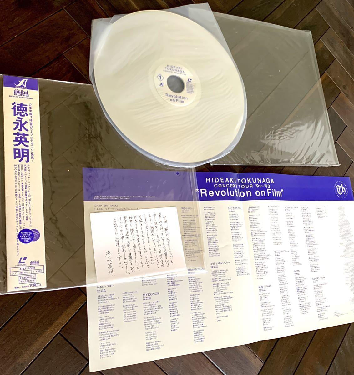☆【送料無料】☆徳永英明 【REVOLUTION ON FILM [Laser Disc] 】☆ 【初回限定盤】<恋の行方>ビデオクリップ収録!直筆コピー文書入り _画像9