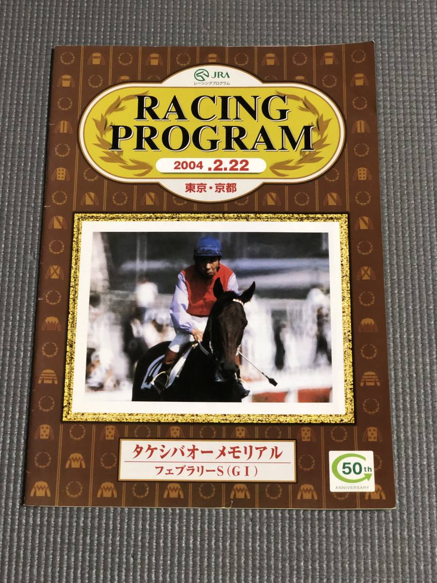 JRA レーシングプログラム 2004.2.22 フェブラリーS タケシバオーメモリアル