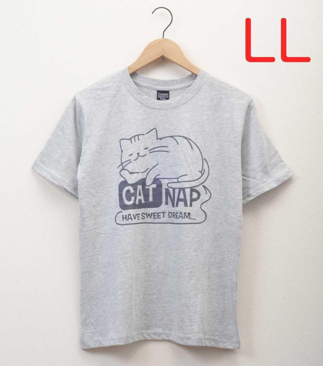 【新品未使用】LL 眠りネコデザイン 半袖Tシャツ ライトグレー プリントTシャツ ネコ 猫 キャラT メンズ トップス 男女兼用 カワイイ cat