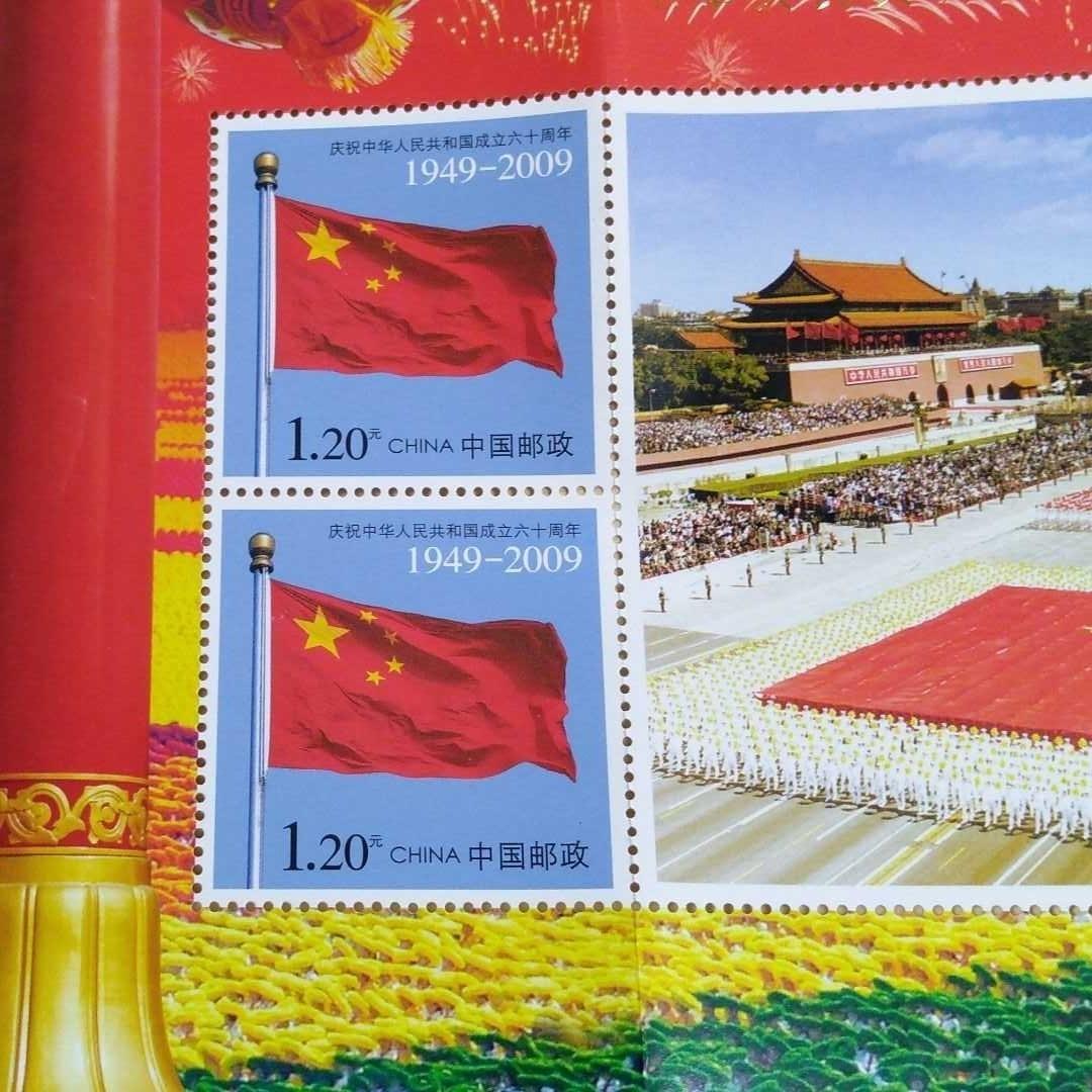 小型シート 中国切手