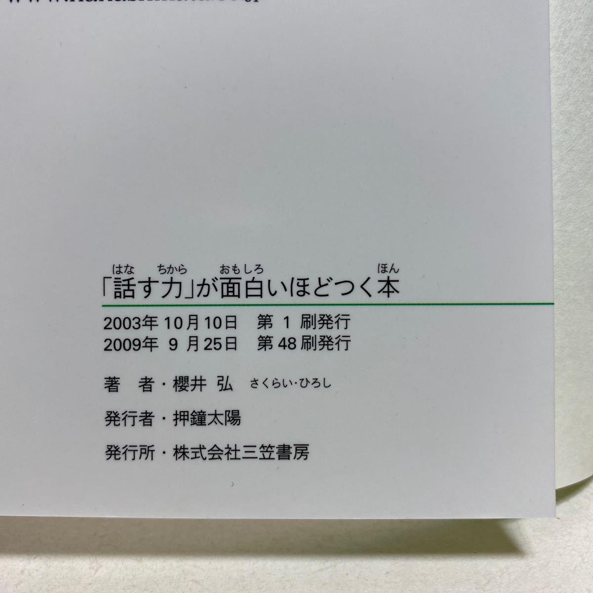 ☆a8/「話す力」が面白いほどつく本 櫻井弘 知的生きかた文庫 4冊まで送料180円(ゆうメール)_画像6