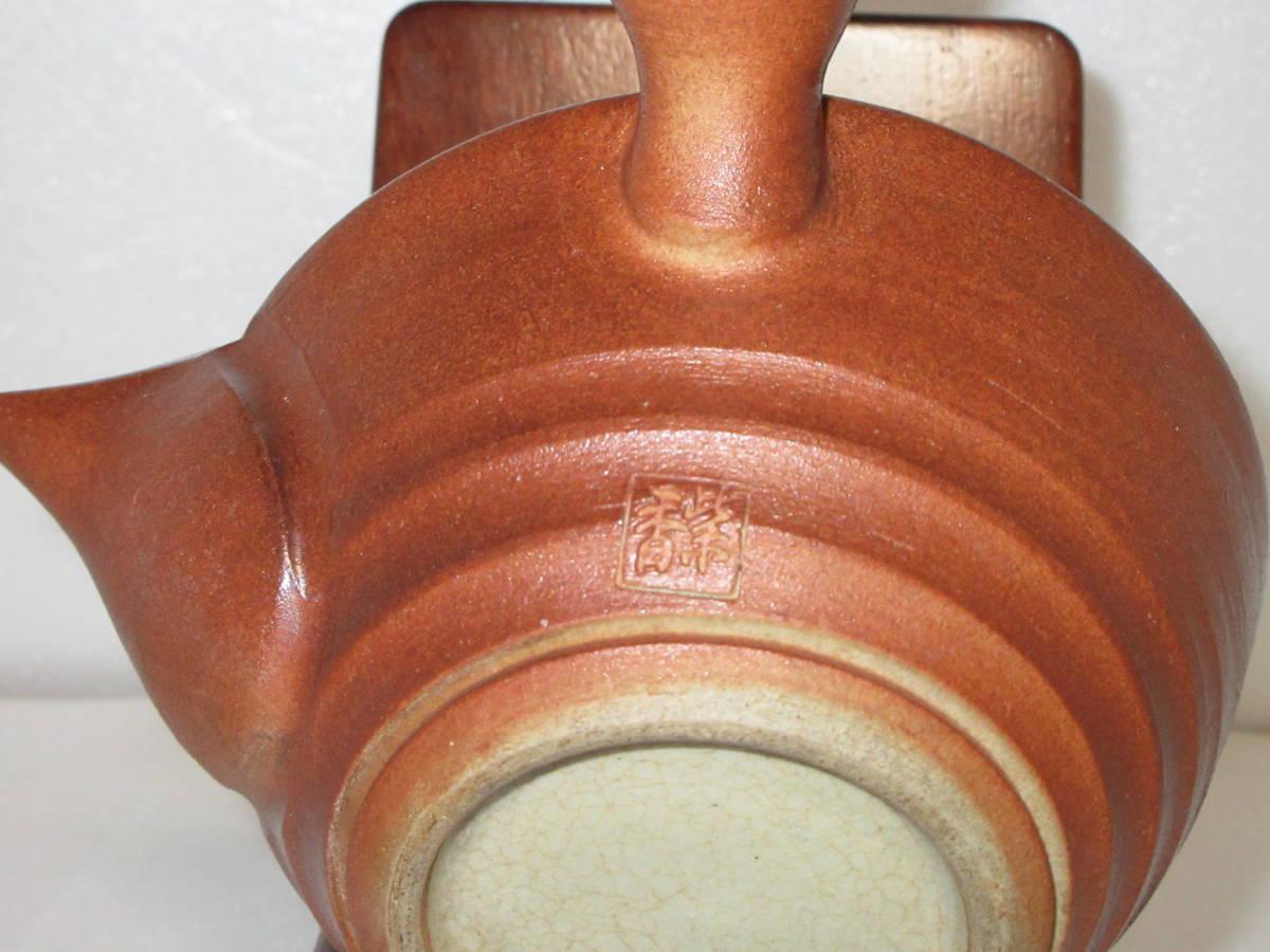 ●煎茶道具● 身在銘『香紫(紫香)』造 横手 急須 茶器 _画像9