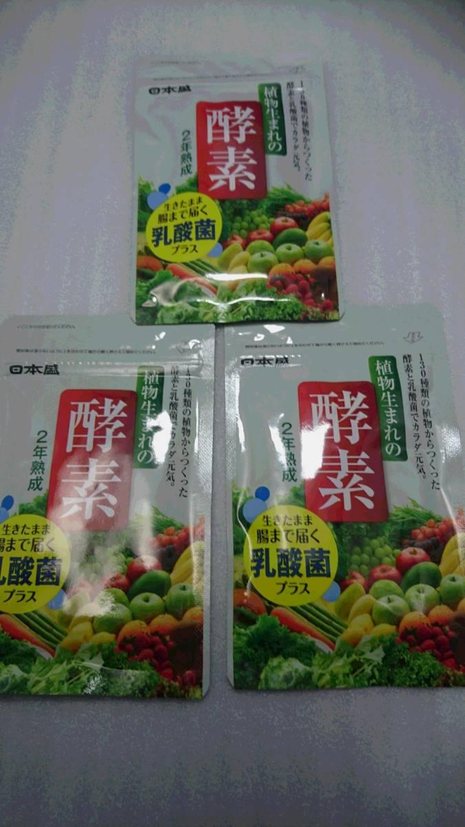 日本盛◆植物生まれの酵素 62球入り×3袋【新品未開封品】