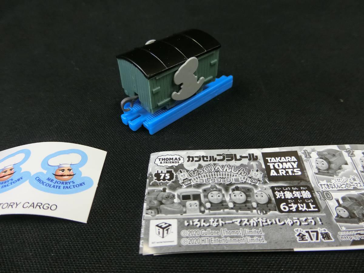 カプセルプラレール 「砂糖貨車」+直線レール きかんしゃトーマス びっくりへんしん コレクション編_画像2