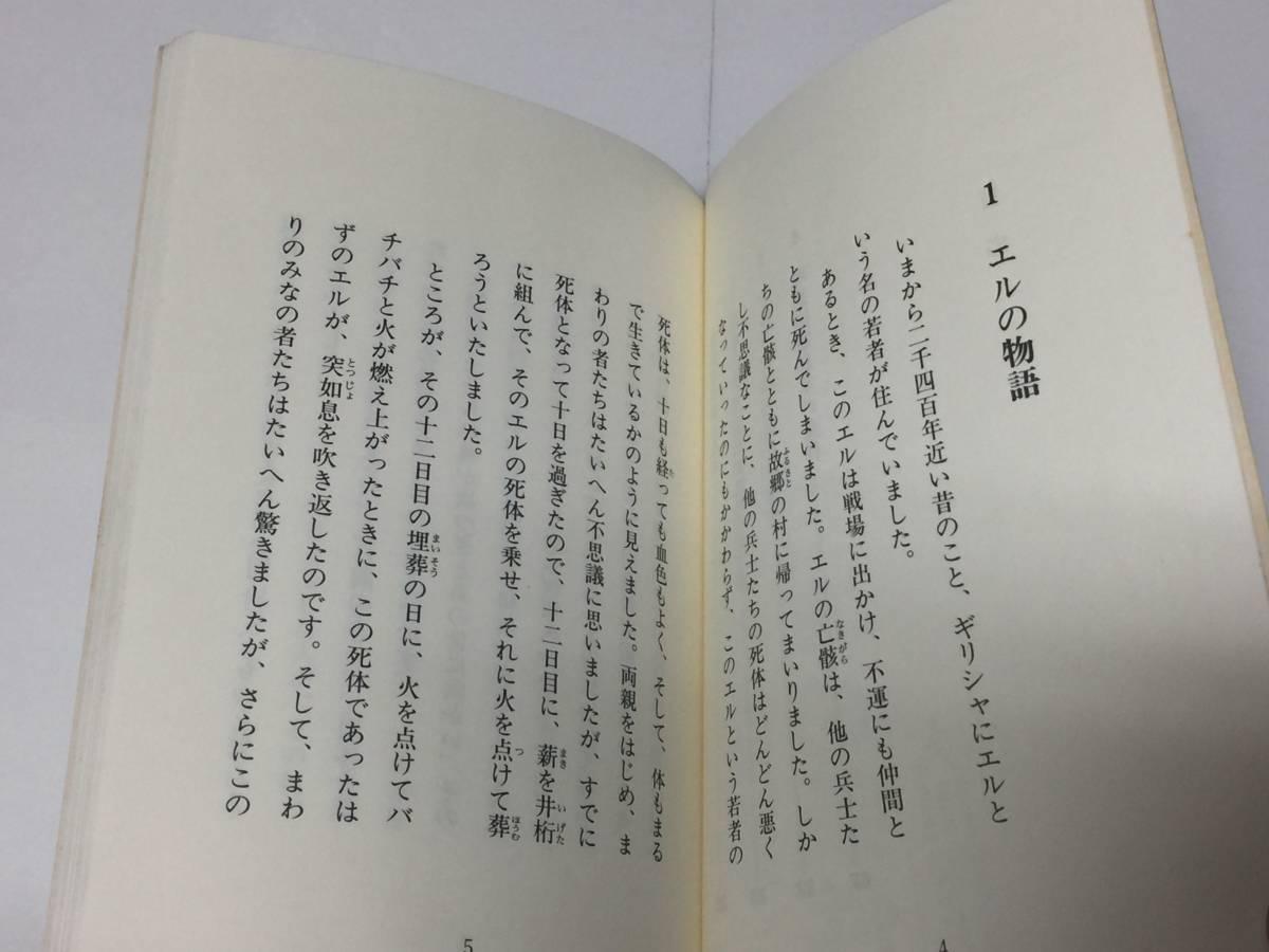国家 条件 理想 日本 の 理想国家日本の条件 自立国家日本