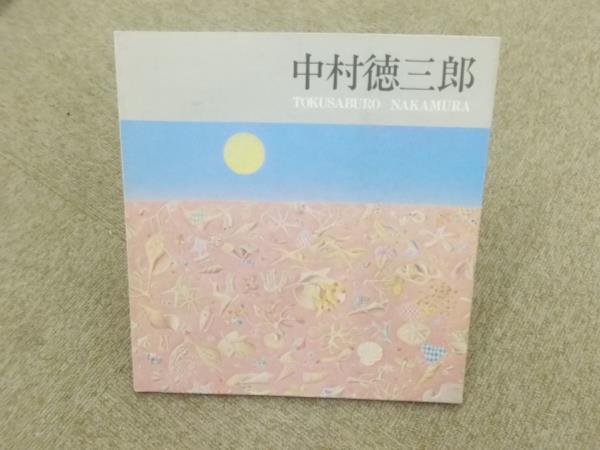 W□/図録 中村徳三郎展 福井県立美術館 1988_画像1