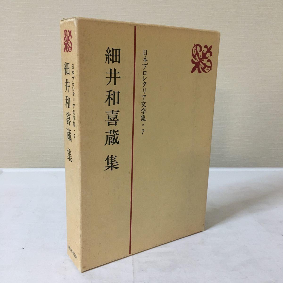 日本プロレタリア文学集 7 細井和喜蔵集 1985年初版 新日本出版社