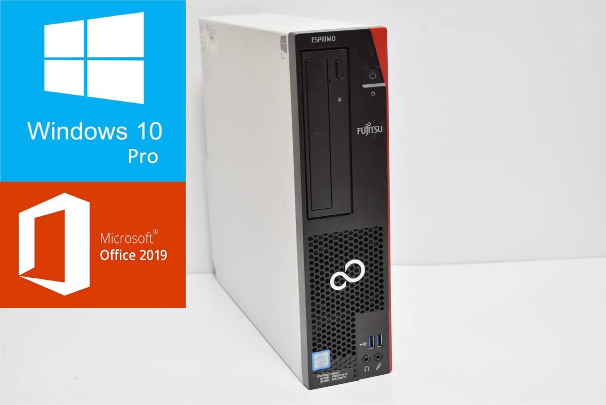 超高速 富士通 第6世代 Core i7-6700 最大4.00Ghz/DDR4 8GB/新品480GB SSD Win10 Pro Office 2019 ESPRIMO D586