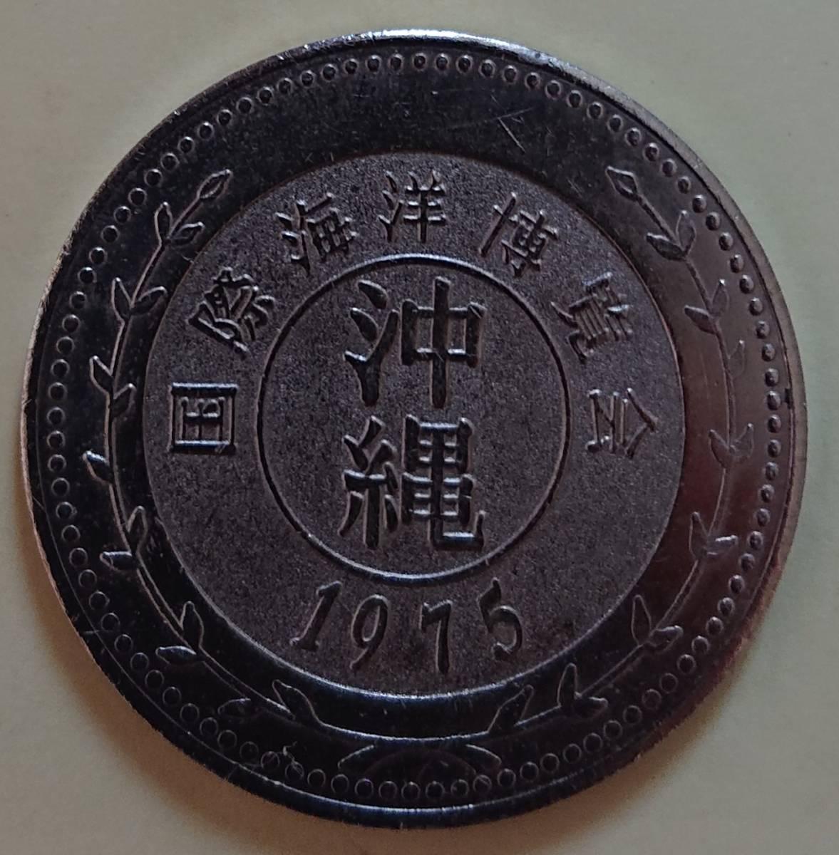 EXPO1975 沖縄国際海洋博覧会記念メダル(メダルのみ)_画像1