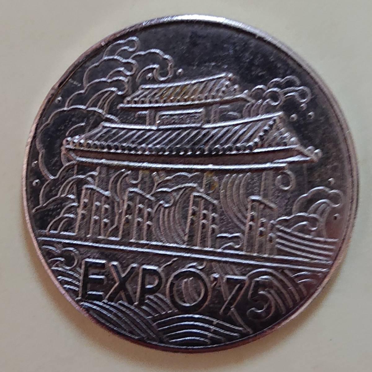 EXPO1975 沖縄国際海洋博覧会記念メダル(メダルのみ)_画像2