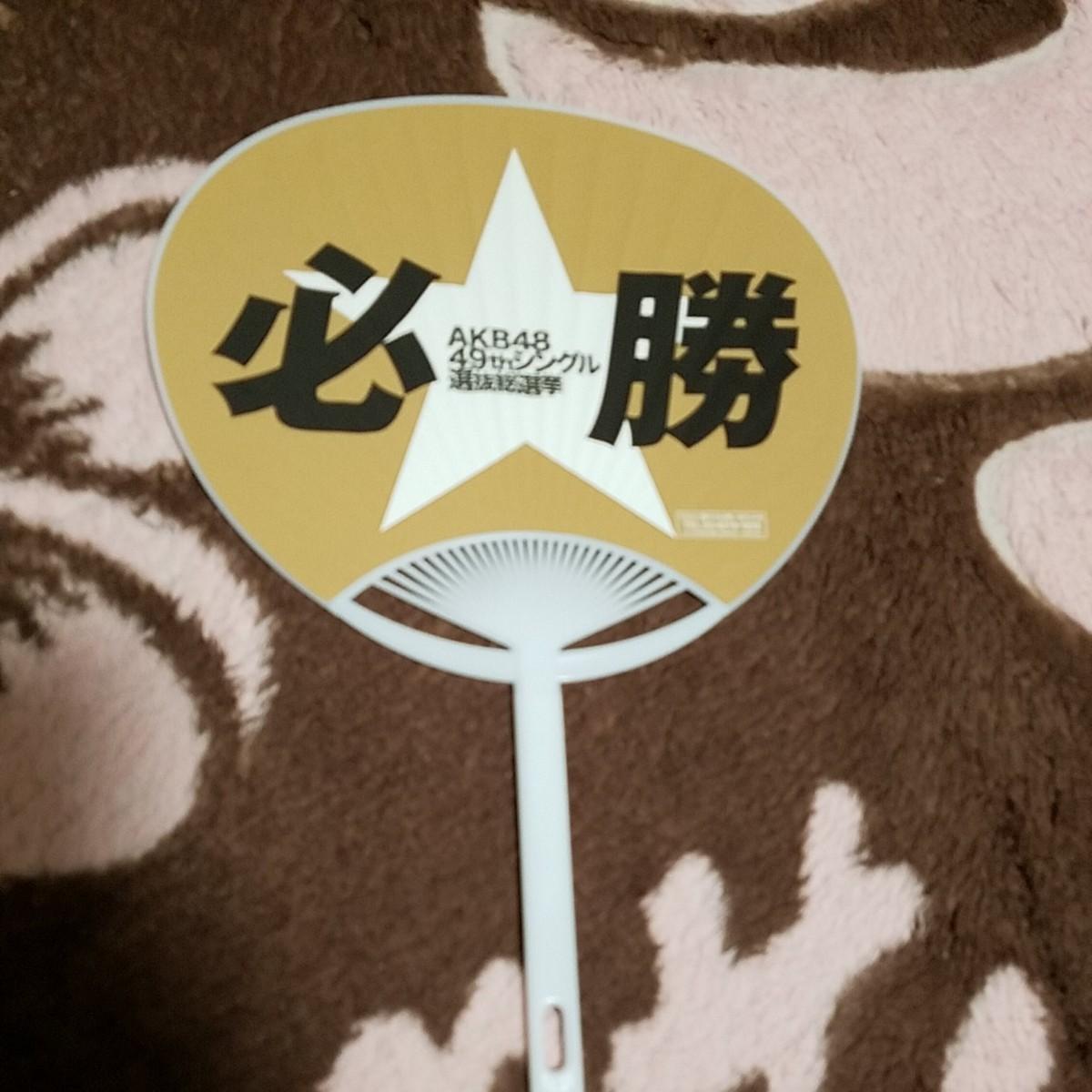 AKB48 49thシングル選抜総選挙うちわ
